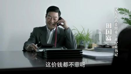人民的名义 陈老拨的啥号 直接叫通省纪委书记田国富