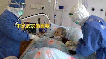 88岁老**患者超乎想象的幽默:你叫武警,武汉的