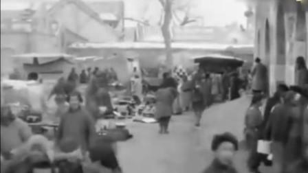 珍贵老视频:清末老北京街拍,看看当时街上都卖些什么