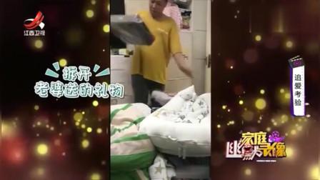家庭幽默录像:面对老婆送的礼物,男子淡定拆