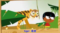 老虎来了赶快跑呀春天里的野生动物儿童英语学习