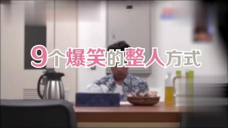 国外恶搞:笑岔气~论整人,日本人的功力真不是吹的~