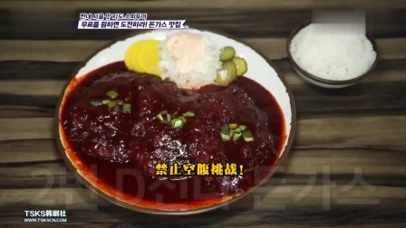 综艺:咸素媛希望吃饭能免单,挑战地狱辣炸猪