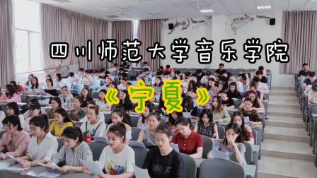 【合唱】四川师范大学 音乐学院《宁夏》正面版
