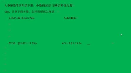 人教版数学四年级下册 小数的加法与减法简便运算