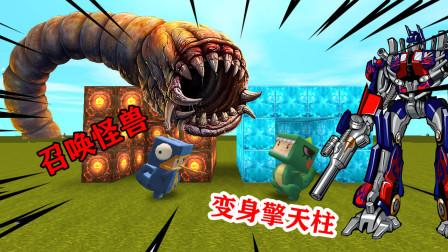 迷你世界:小表弟使用怪兽变身器变身成了怪兽,被表哥给误伤了
