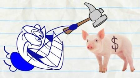 铅笔人搞笑动画:丢不掉的跟屁虫,被猪套路的