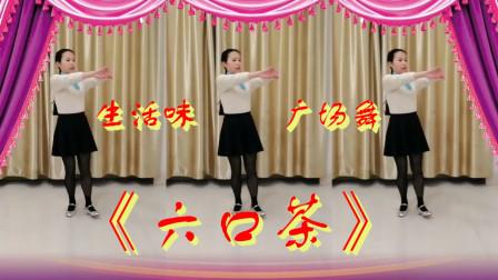 广场舞《六口茶》歌词幽默风趣,舞蹈简单大方