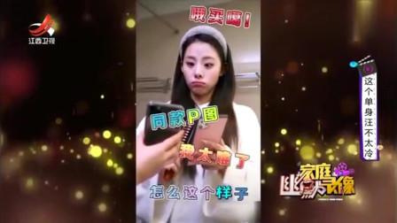 """家庭幽默录像:表妹的男朋友竟是""""彭于晏"""" 这"""