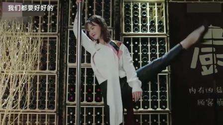 金晨醉酒当众秀钢管舞,跳舞厉害打架更厉害,