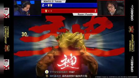 街霸5:日本TOPANGA联赛,东大TOKIDO对战FUUDO