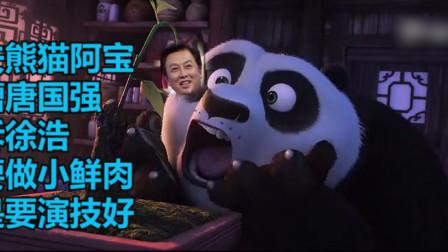 功夫熊猫阿宝已告诉徐浩如何选择今后的发展方