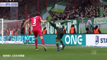 2019-20德甲联赛第24轮进球集锦