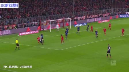 2019-20德甲联赛第23轮进球集锦