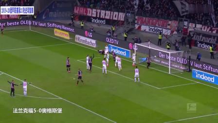 2019-20德甲联赛第21轮进球集锦