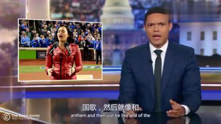 美国崔娃每日秀调侃美国体育