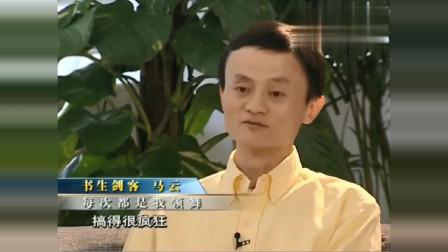 """马云年轻有多""""骚""""?在公司跳钢管舞,下班后"""