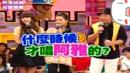 美女说要唱阿妹的歌,吴宗宪:什么时候才唱阿