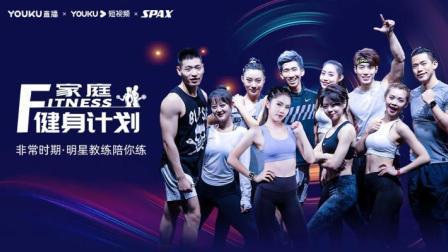 SPAX健身:唤醒身体新春新能量