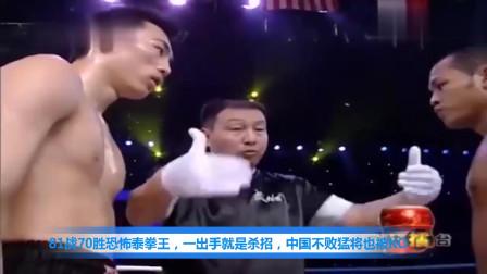 81战70胜恐怖泰拳王,一出手就是杀招,中国不败猛将也被KO