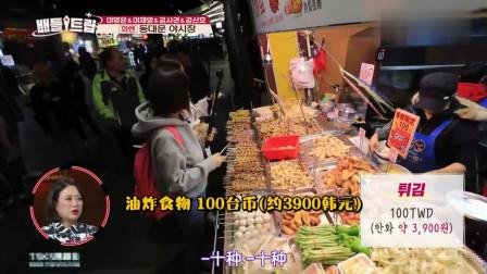 韩国综艺:没想到中国夜市的小吃这么好吃