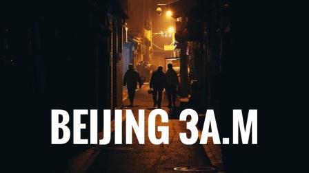 「尼康Z6/ 街拍」凌晨三点的北京