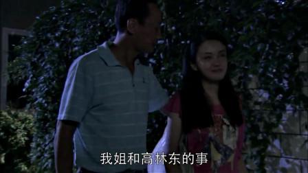 带泪梨花:美女与父母吵架离家出走,妹妹追出