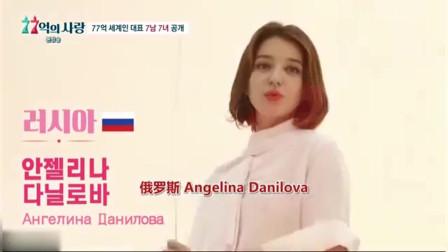 俄罗斯美女参加韩国综艺节目,美貌引众人惊呼,广受欢迎