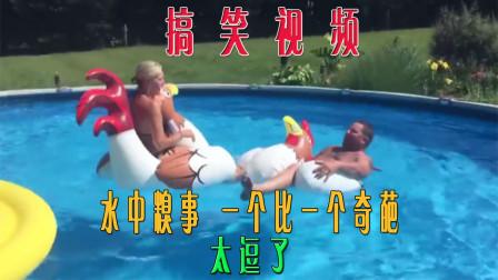 搞笑视频 水中糗事 一个比一个奇葩,太逗了