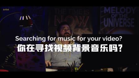 你在寻找视频背景音乐吗?机长给你推荐