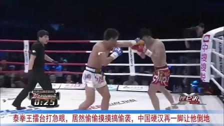 泰拳王擂台打急眼,居然偷偷摸摸搞偷袭,中国硬汉再一脚让他倒地