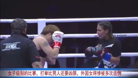 女子级别的比赛,打拳比男人还要凶狠,外国女将惨被多次击倒