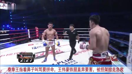 泰拳王指着鼻子叫骂要拼命,王伟豪铁腿直奔要害,被担架抬走急救