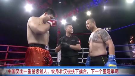 中国又出一重量级猛人,纹身壮汉被扶下擂台,下一个董建军啊