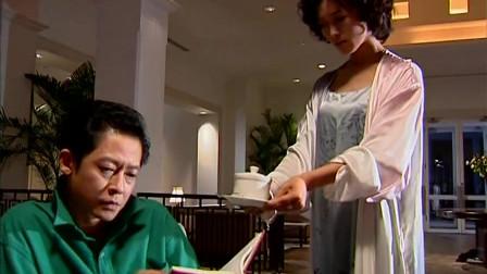 美女回到宾馆,前男友给她打电话,董事长也道