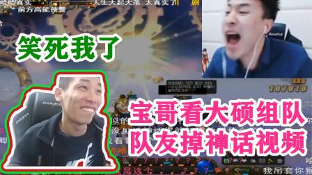DNF:宝哥看大硕组队队友掉神话搞笑视频,宝哥:我眼泪都笑出了
