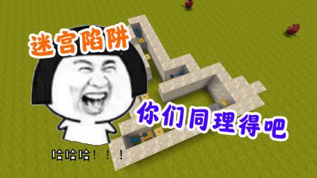 迷你世界:不一样的迷宫陷阱,进去就毫无还手