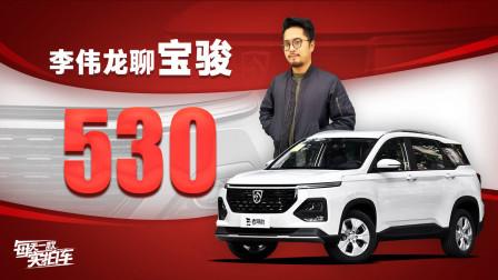 实拍车:10万元最值得买的SUV 颜值大突破 新增6座车型 宝骏530静态体验