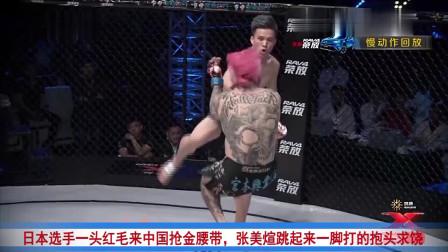 日本选手一头红毛来中国抢金腰带,张美煊跳起来一脚打的抱头求饶