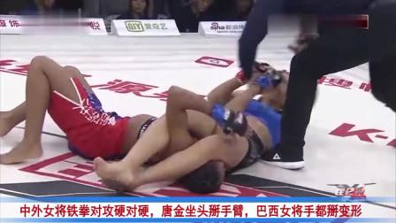 中外女将铁拳对攻硬对硬,唐金坐头掰手臂,巴西女将手都掰变形