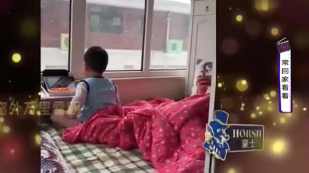 家庭幽默录像:幸福就是窗外飘着大雪,而我在