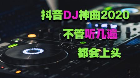 【抖音DJ神曲2020】不管听几遍都会上头,简直太嗨了!