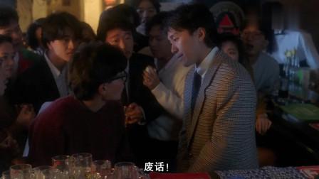 星爷在酒吧跟哥哥解释什么叫入洞房,三个美女