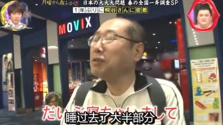 看电影总犯困的日本大叔,列出自己不犯困的好电影,中国电影上榜!
