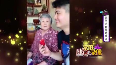 家庭幽默录像:当网友喊起长辈们小名,长辈们