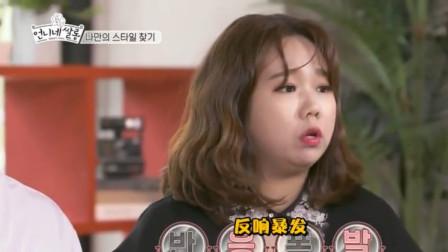 孙妍在综艺节目现场换衣,一改往常风格,引嘉