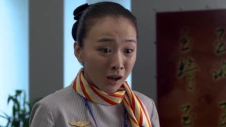 天使艾美丽:美女空姐被流氓欺负,不料因他是