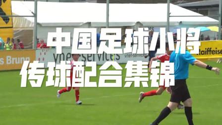 赏心悦目!2019中国足球小将传球配合集锦!