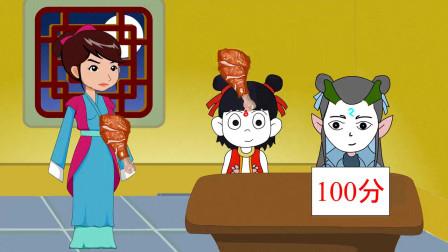 搞笑动画:考不好就没有鸡腿吃,哪吒把8分写成88分,这个八也太特别了吧