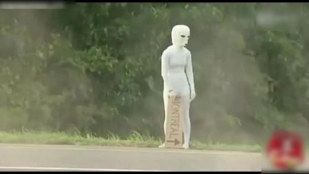 恶搞 碰到外星人